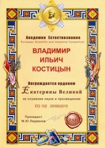 Орден Екатерины Великой