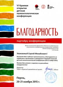 Благодарность_Блинову