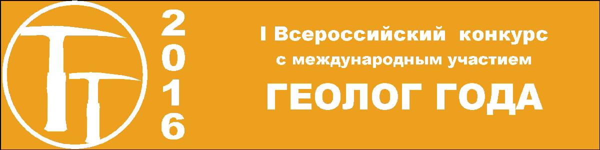 I Всероссийский конкурс «Геолог Года — 2016»