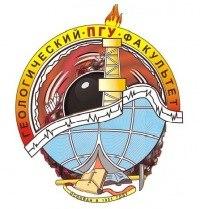 Геологический факультет