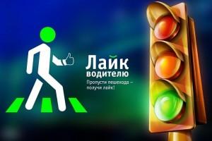 Layk-voditelyu-permskaya-Gosa