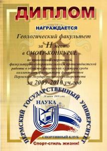 2 место_смотр-конк спорт