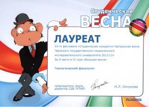 БВ_2 место