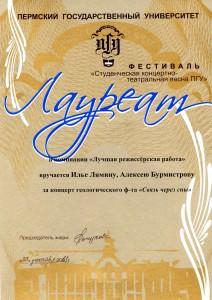 БВ_Лямин, Бурмистров