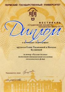 БВ_Тылюдина_Кулакова