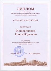 Диплом лауреата по науке ПГНИУ 2014