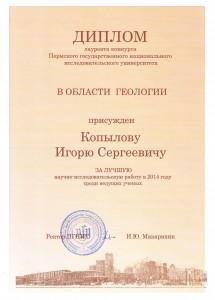 Диплом_Копылов