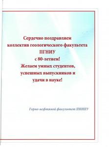 ГНФ ПНИПУ 1