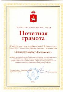 Грамота Спасскому