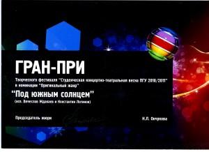 Гран-при Ждакаев