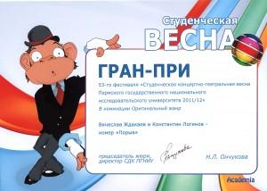 Гран-при_Ждакаев