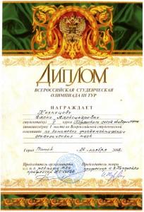 Кузнецова 1 место