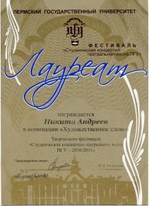 Лауреат Андреев