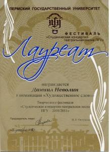 Лауреат Неволин