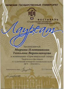 Лауреат Плотникова