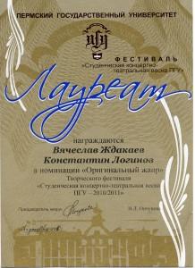 Лауреат Ждакаев