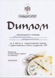 дипломы0002