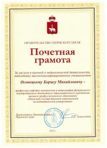 грамота_Осовецкому