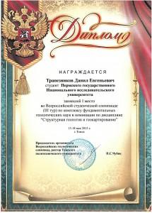 1_Диплом_Трапезников