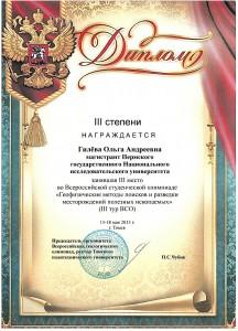 2_Диплом_Гилёва