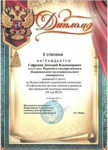 2_Диплом_Софронов