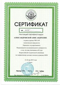 2_Сертификат_Александровская