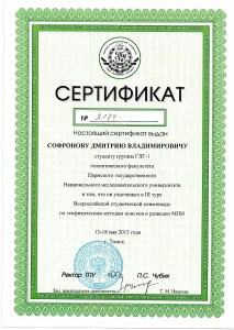 2_Сертификат_Софронов