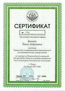 3_Сертификат_Белкин