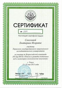 3_Сертификат_Соколова