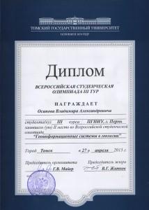 4_ГИС_Осипов