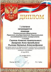 Диплом_ГФЗ_Команда