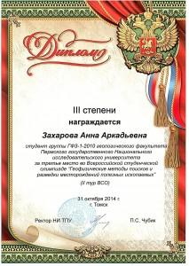 Диплом_ГФЗ_Захарова
