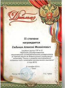 Диплом_ГИГ_Сединин