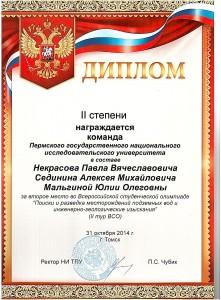 Диплом_ГИГ_команда