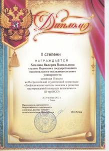 ГФЗ_Хохлова В. - 2 место