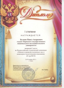 ГИГ_Белкин П. - 1 место