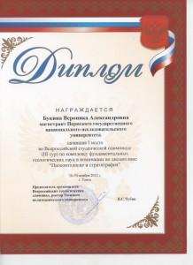 ГЛГ_Букина В. - 1 ПиС