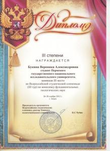 ГЛГ_Букина В. - 3 место