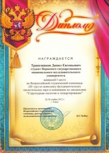 ГЛГ_Трапезников Д. - 1 СтрГеол