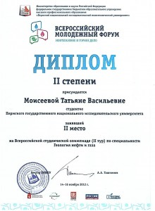 Моисеева_2Д